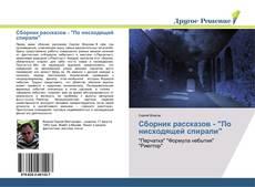 """Обложка Сборник рассказов - """"По нисходящей спирали"""""""