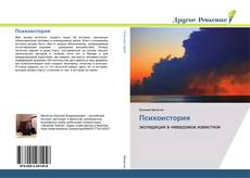 Bookcover of Психоистория