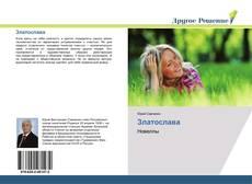 Bookcover of Златослава
