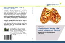Bookcover of Байки-заболтайки о том, о сем, о прошлом и былом