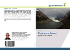 Bookcover of Горизонты бытия