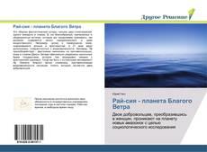 Bookcover of Рай-сия - планета Благого Ветра