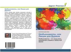 Bookcover of Необыкновеллы, или Лекции для Дураков
