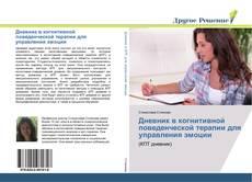 Capa do livro de Дневник в когнитивной поведенческой терапии для управления эмоции