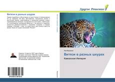 Bookcover of Витязи в разных шкурах