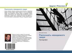 Capa do livro de Распознать невидимого зверя