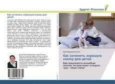 Bookcover of Как сочинить хорошую сказку для детей