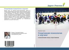 Bookcover of Спортивная психология и коучинг