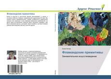 Buchcover von Фламандские примитивы