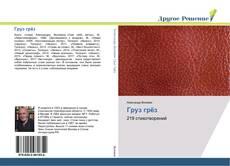 Bookcover of Груз грёз