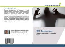 Bookcover of 1991. Дивный сон