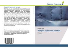 Bookcover of Искры горелого театра