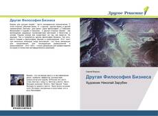 Bookcover of Другая Философия Бизнеса