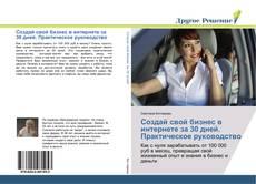 Capa do livro de Создай свой бизнес в интернете за 30 дней. Практическое руководство