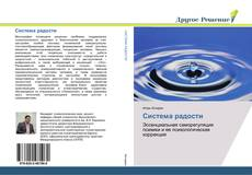 Bookcover of Система радости