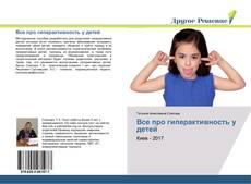 Bookcover of Все про гиперактивность у детей