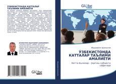 Bookcover of ЎЗБЕКИСТОНДА КАТТАЛАР ТАЪЛИМИ АМАЛИЁТИ