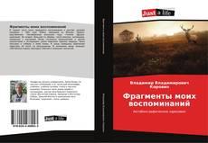 Buchcover von Фрагменты моих воспоминаний