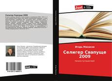 Bookcover of Селигер Свапуще 2009