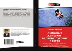 Buchcover von Любимые женщины великих русских поэтов