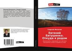 Bookcover of Евгений Евтушенко. Откуда я родом