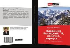 """Bookcover of Владимир Высоцкий: """"Я, конечно, вернусь..."""""""
