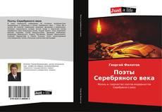 Buchcover von Поэты Серебряного века