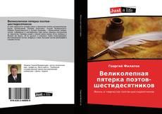 Bookcover of Великолепная пятерка поэтов-шестидесятников