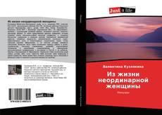 Buchcover von Из жизни неординарной женщины