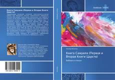 Книга Самуила (Первая и Вторая Книги Царств) kitap kapağı