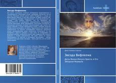 Bookcover of Звезда Вифлеема
