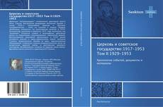 Bookcover of Церковь и советское государство:1917-1953 Том II:1929-1953