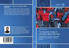 Bookcover of Толкование Торы от пастора. Шмот (Исход)