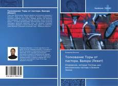 Bookcover of Толкование Торы от пастора. Ваикра (Левит)