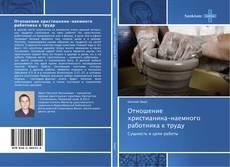 Capa do livro de Отношение христианина-наемного работника к труду