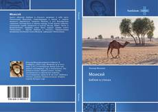 Bookcover of Моисей