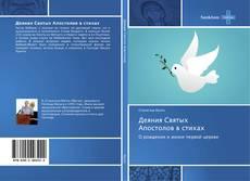 Buchcover von Деяния Святых Апостолов в стихах