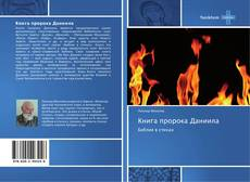 Bookcover of Книга пророка Даниила
