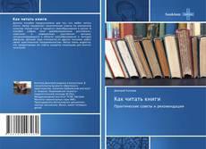 Bookcover of Как читать книги