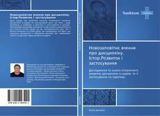 Buchcover von Новозаповітнє вчення про дисципліну. Істор. Розвиток і застосування