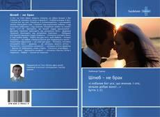Обложка Шлюб - не брак