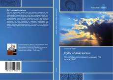 Buchcover von Путь новой жизни
