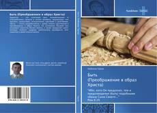Bookcover of Быть (Преображение в образ Христа)