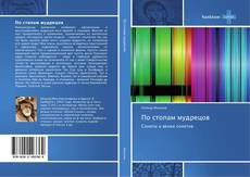 Bookcover of По стопам мудрецов