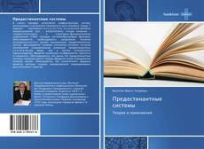 Bookcover of Предестинантные системы