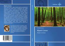 Bookcover of Юрий Сонин