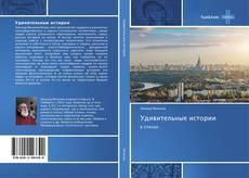 Bookcover of Удивительные истории