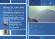 Библия и Абхазия kitap kapağı