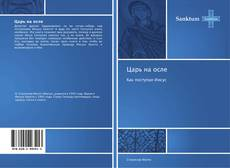 Bookcover of Царь на осле