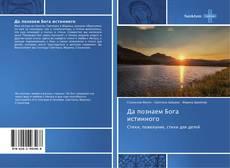 Buchcover von Да познаем Бога истинного